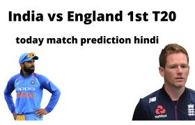 india vs england 1st t20 today match prediction hindi