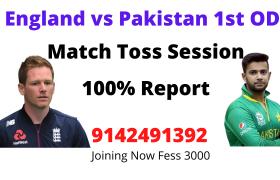 Aaj ka match koun jitega england vs pakistan